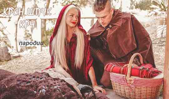 Sexy little Red riding Hood gives himself to fuck the hunter